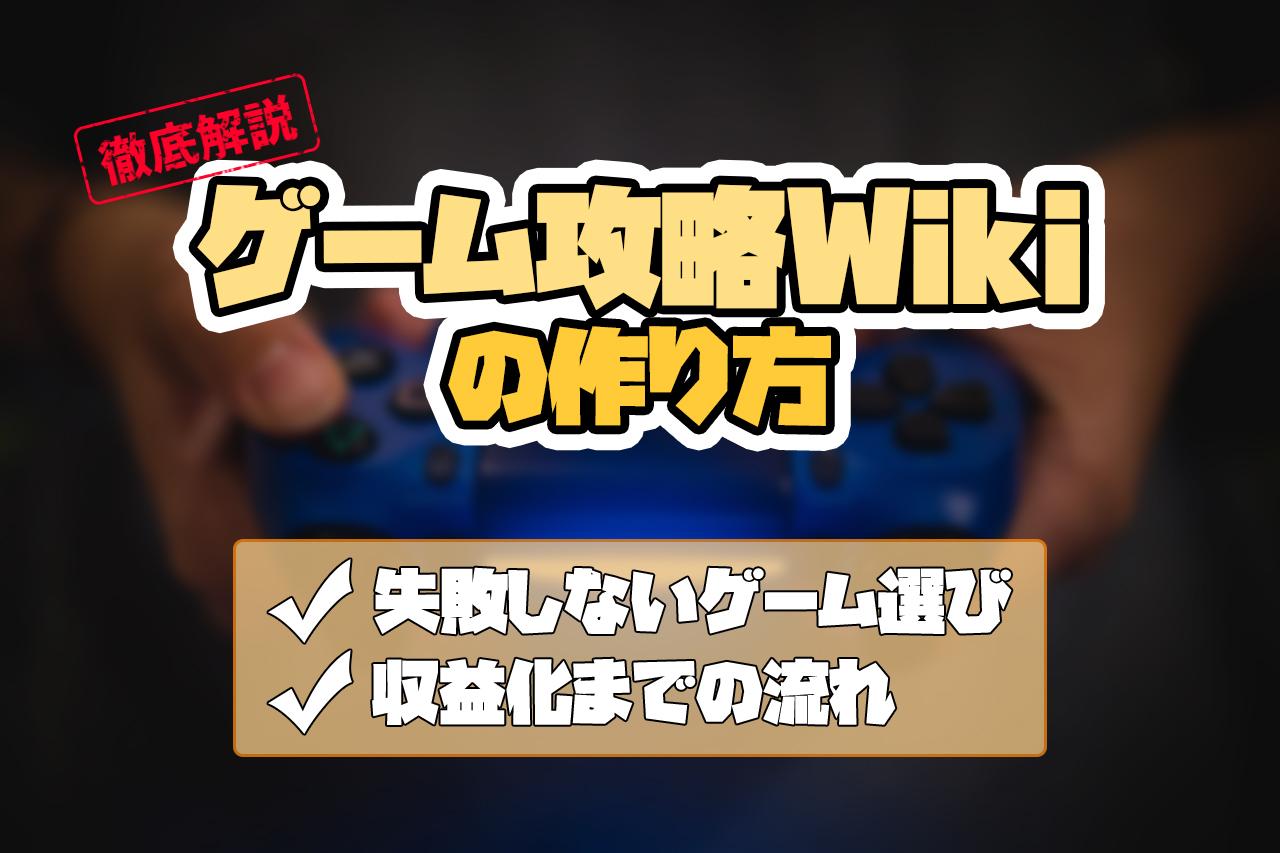 ゲーム wiki